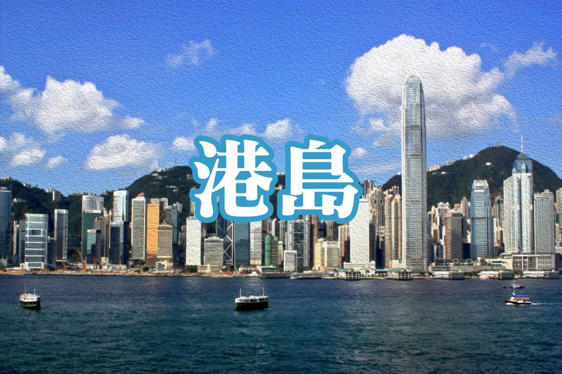 PencilDesign_港島