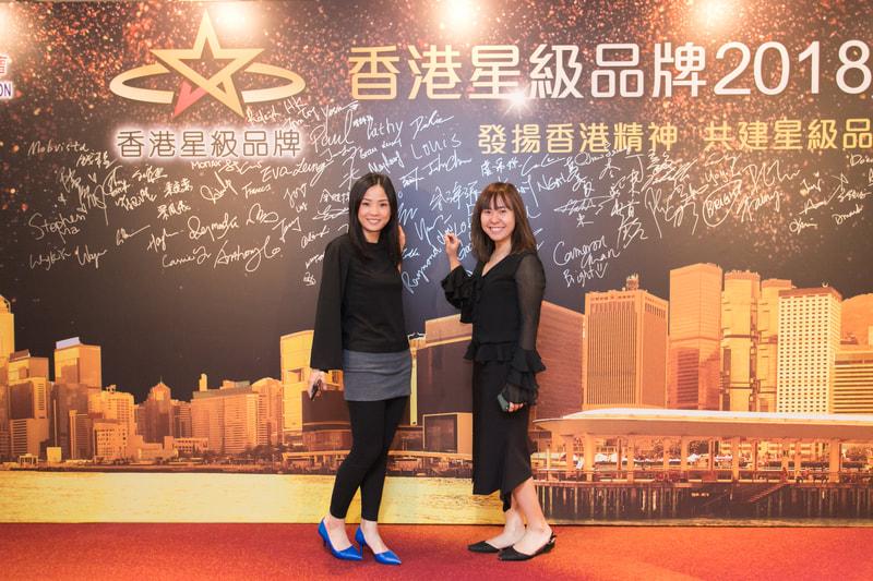 香港星級品牌2018頒獎典禮